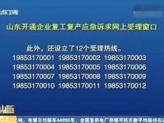 山东石材行业:企业复工复产,取消审批,取消员工隔离