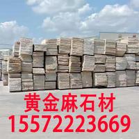 黄金麻石材大量从优,便宜优惠