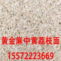 生产加工销售各种黄金麻石材