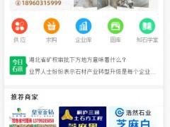 中国石材网手机端全新改版升级 邀您共同体验
