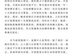 重要通知:厦门国际石材展将延期至2021年举办