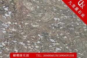 蝴蝶绿-厂家加工定做花岗岩板材 光面石材