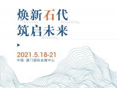 厦门石材展时间改成明年5.18-21举行 2020年展取消