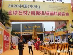 水头全球石材/岩板机械辅料博览会开幕