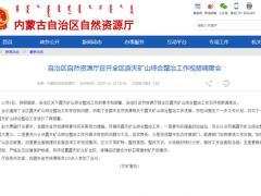 内蒙古就全区露天矿山综合整治工作召开视频调度会