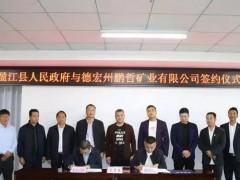 德宏州盈江县与德宏州鹏哲矿业合建石材产业园区