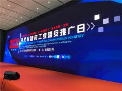 河北省建材工业雄安推广日活动