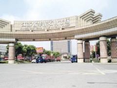 """宜兴市司法局""""三融入""""优化石材营商环境"""