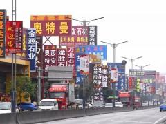 云浮市石材生产加工污染防治条例出台
