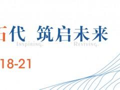 厦门石材展5月18号隆重回归  中国石材网预祝展会圆满成功