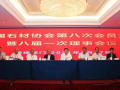 阎晓峰:感谢福建石材对我们国家石材工业发展作出的贡献