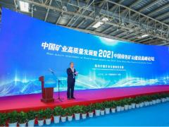 2021中国绿色矿山建设高峰论坛