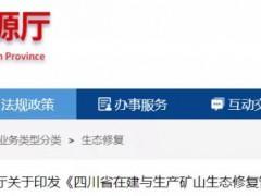 四川省在建与生产矿山生态修复管理办法解读