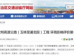投资196亿的高速公路开工将推动梧州岑溪石材产业发展